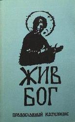 Жив Бог. Православный катехизис