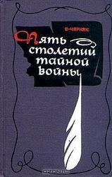Е. Черняк Пять столетий тайной войны