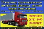 Попутные Грузоперевозки одесса - ужгород - одесса