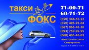 Cервис заказа такси по видеосвязи Скайп в Симферополе