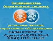Установка,  ремонт,  монтаж  кондиционеров Одесса.