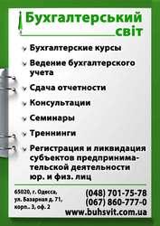 Бухгалтерские услуги,  отчетность Одесса
