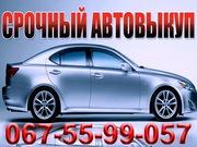 Срочный Выкуп Авто Одесса 067-55-99-057