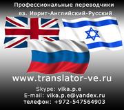 Переводчик в Израиле