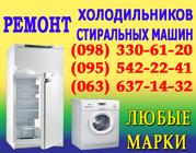 Ремонт холодильника Одесса. Мастер по ремонту холодильников в одессе