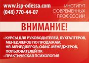 Курсы Для Руководителей,  Бухгалтеров,  Менеджеров,  Секретарей и др.