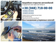 Аварийное открытие автомобилей в курортной зоне Одесской области