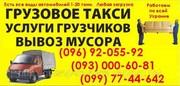 Вывоз строительного мусора Одесса. Вывоз мусор в Одессе