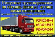 ГРУЗОПЕРЕВОЗКИ Уборочной Машины ОДЕССА. Перевозка техники в Одессе