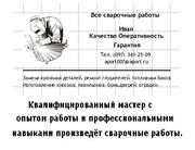 Сварщик в Одессе,  все сварочные работы,   вызов сварщика
