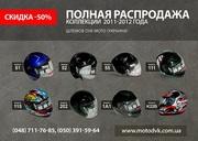 Полная распродажа -50% от сети магазинов DVK moto