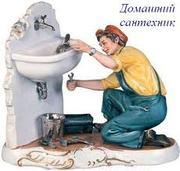 Сантехнические работы Одесса-Ильичевск.