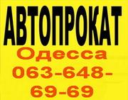 AVTO CAR Прокат автомобилей Аренда авто в Одессе без водителя. 063-648-69-69