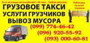 Грузоперевозки животных Одесса. Перевозка животные в клетках в Одессе