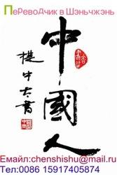 услуги переводчика в Шэньчжэне