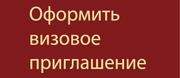 Визы и приглашения в Украину