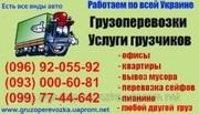 Грузчики. Разгрузка мешки Одесса. Разгрузка,  выгрузка мешков в Одессе