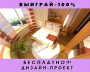Розыгрыш бесплатных дизайн проектов в Одессе.