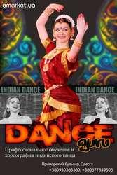 Школа танцев dance guru,  одесса,  танцы для детей 0930363560