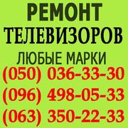 Ремонт телевизоров Одесса. Отремонтировать телевизор в Одессе