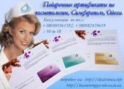 Подарочные сертификаты на косметологию,  Симферополь,  Одесса.