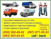 Перевезти мебель Одесса. Перевозка мебели в Одессе
