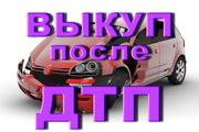 Выкуп Авто после ДТП Одесса 067-55-99-057