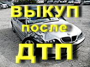 Выкуп Аварийных АВТО Одесса
