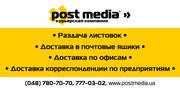 ПОСТ МЕДИА - экспресс-доставка,  раздача листовок,  расклейка афиш