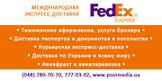ЧП ПОСТ МЕДИА - представитель FedEx в Одессе и Николаеве