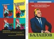 книга Геннадия Балашова «Как стать авантюристом?Размышления миллионера