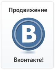 Cоздание и раскрутка групп ВКонтакте