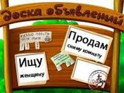 Рассылка объявлений на ТОП 100 украинских досок