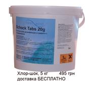 Химия для бассейна от производителя.Оптом. Бесплатная доставка по Украине.