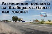 Размещение  рекламы на  билбордах в Одессе