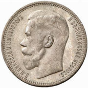 Царская монета Императора Николая