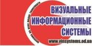 Реклама на транспорте в Одессе и южном регионе