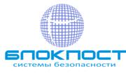 Компания БЛОКПОСТ. Системы безопасности.