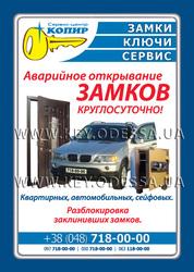Аварийное открытие автомобилей Одесса