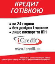 Кредит наличными Одесса. Только паспорт и ИНН. 380633512246