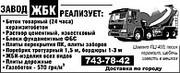 Бетон  Одесса купить