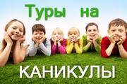 Детские туры на каникулы осень 2013 по Украине из Одессы и регионов