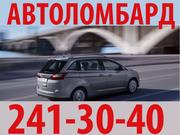 . Займы под залог автомобиля в Красноярск
