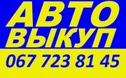 АВТОВЫКУП ОДЕССА 067-723-81-45  Срочно.