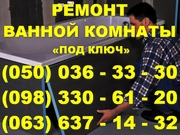 Ремонт ванной комнаты Одесса. Кафельщики по ремонту ванных комнат