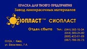 Эмаль ХС-710) (эмаль ХС-710)6. (эмаль ХС-710)9ю.   A.Эмаль ЭП-525 пре