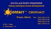 Эмаль ХС-1169) (эмаль ХС-1169)6. (эмаль ХС-1169)9ю.   A.Эмаль КО-174