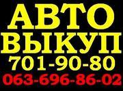 Автовыкуп Одесса (любые автомобили)