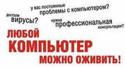 Настройка и обслуживание компьютеров и ноутбуков в Одессе