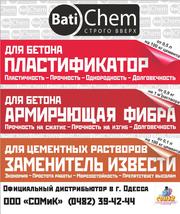 Строительная химия BatiChem